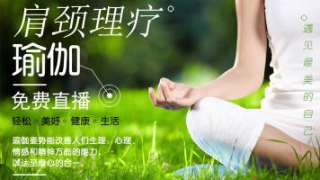 【免费直播】肩颈理疗瑜伽