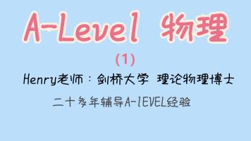 A-level 物理(1)高中生留学 剑桥物理 国际班