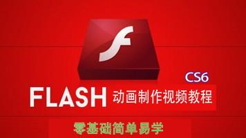 FLASH动画教程视频制作cs6软件零基础入门自学速成