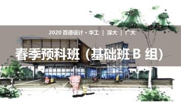 【基础班B组】2020春季预科版