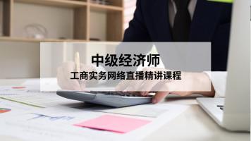 中级经济师-工商实务网络直播精讲课程