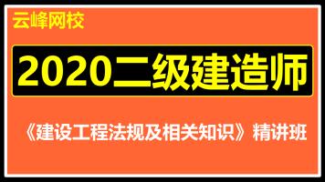 2020二建法规精讲班二级建造师法律法规教材精讲 【云峰网校】