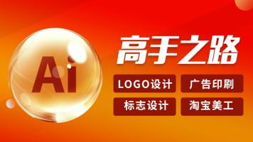 AI电商美工/平面设计包装 LOGO设计软件零基础入门视频教程