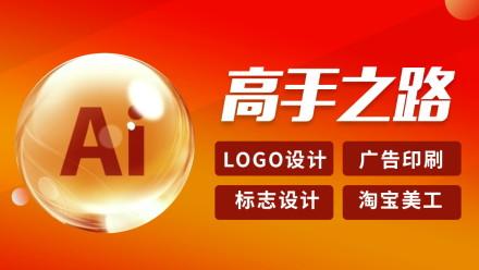 AI电商美工/平面设计包装 LOGO设计/印刷 零基础到精通实战班