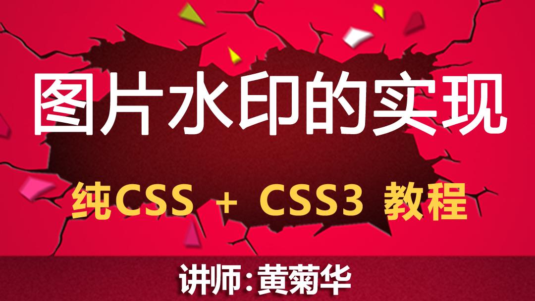 CSS3代码制作图片水印 在线免费视频教程