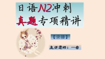 【日语N2】专项冲刺-真题精讲