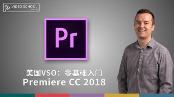 零基础入门Premiere Pro CC 2018