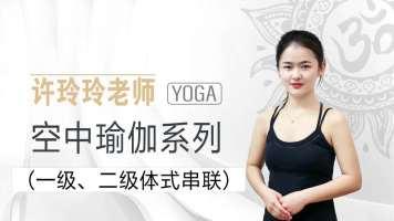 空中瑜伽课程一、二级体式串联