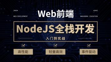 NodeJS全栈开发,入门到项目实战【马士兵教育】