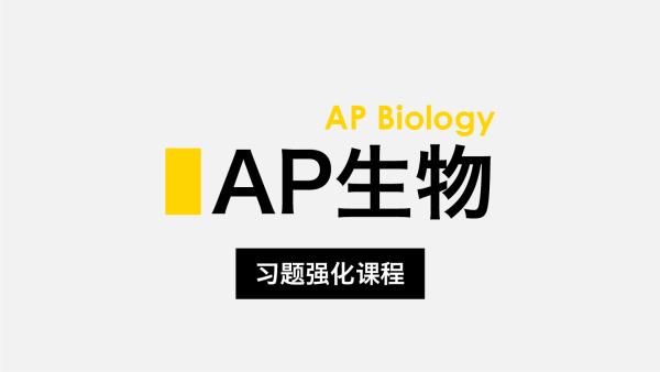 AP生物习题强化直播课