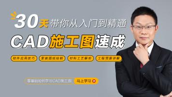 CAD施工图【软件应用/家装图纸/国际规范/材料工艺/工程预算】