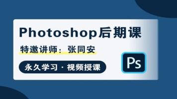 Photoshop后期课