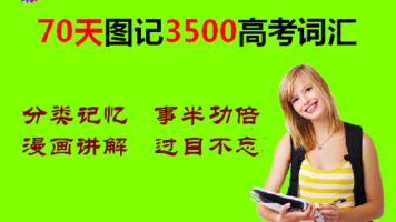 70天图记3500高考单词