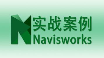 Navisworks应用案例