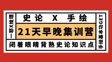 【绘理X一耶】2021工业手绘史论21天早晚集训营