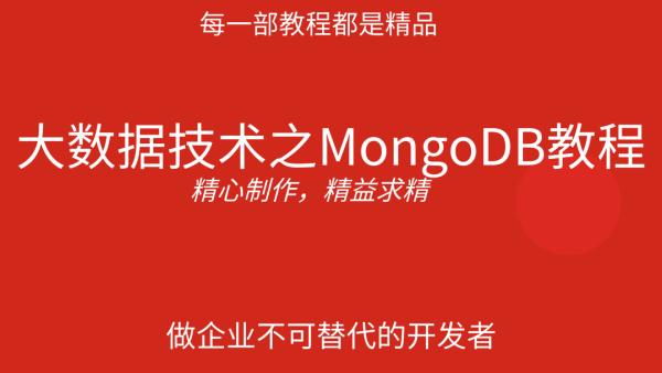 大数据技术之MongoDB视频教程