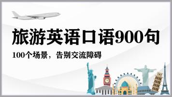 出国旅游常用英语900句,出国旅游必备神课,好评率高达98.6%