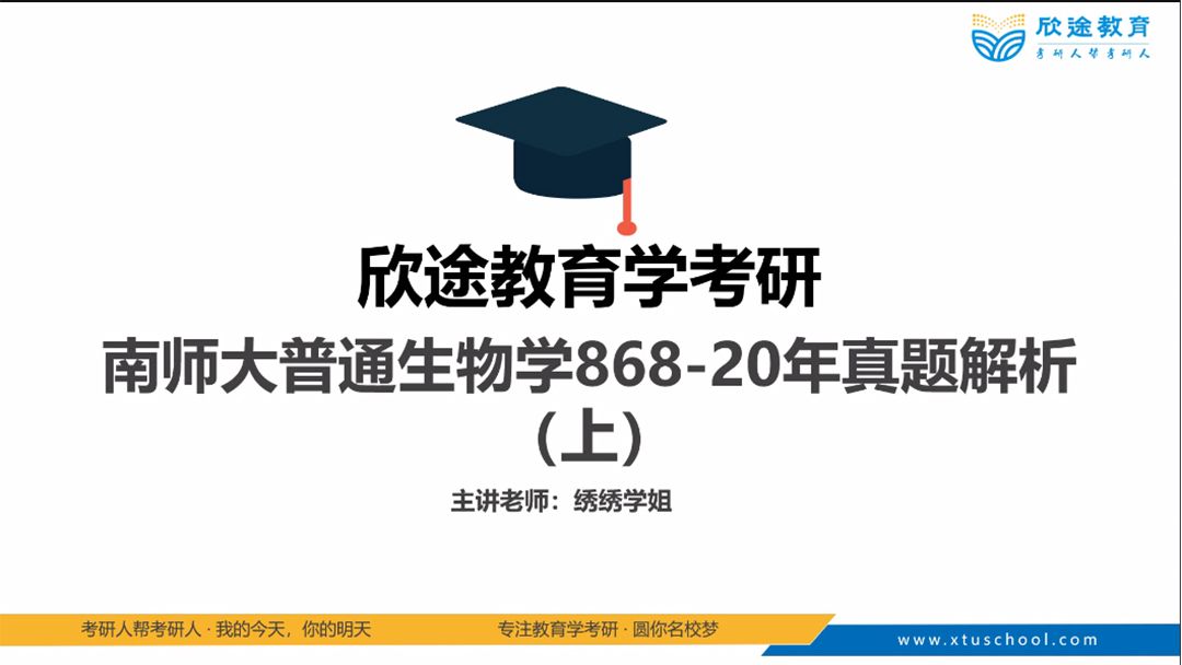 【2021教育学考研】南京师范大学(学科生物)冲刺真题解析试听课