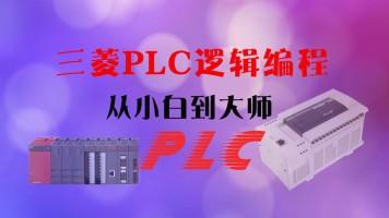 三菱plc零基础编程逻辑框架实例works2软件新手快速入门视频教程