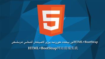 HTML/CSS/BootStrap前端实践(维吾尔语版)