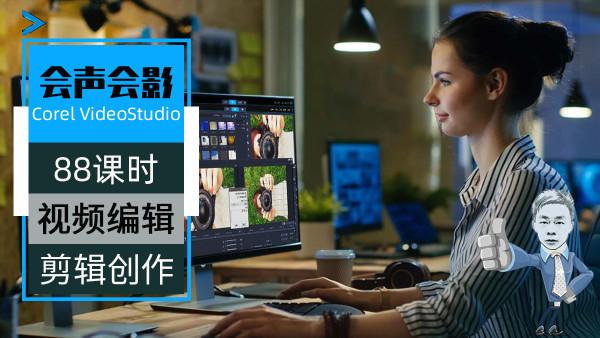 杨涛教程带你玩转会声会影2019 Corel VideoStudio视频剪辑编辑