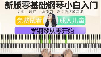 零基础钢琴自学课程
