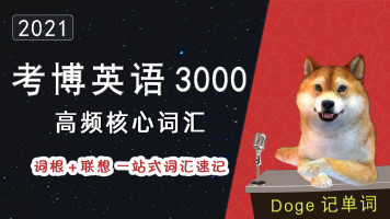 考博英语3000 高频核心词汇 单词速记-Doge记英语单词