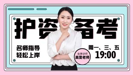 【高雯】2022护士执业资格证考试-名师公开课