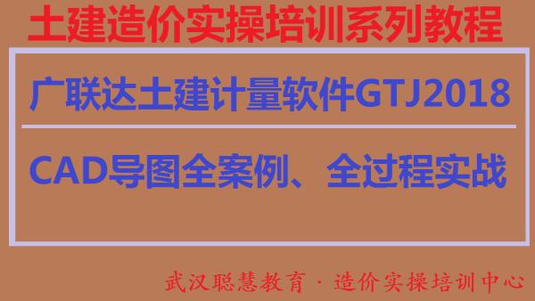 土建预算实战-模块七:GTJ2018软件CAD导图_精讲教程A【线上VIP】