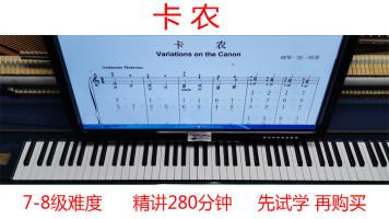 《卡农》C调钢琴视频教学自学教程有简谱五线谱钢琴一加一