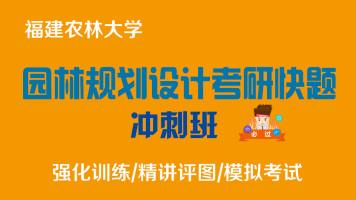 福建农林大学园林规划设计考研快题秋季冲刺班——群英绘