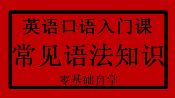 零基础自学英语口语语法21节,雅思口语语法,四六级口语语法
