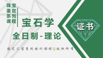 【19春全日制】宝石学证书理论——臻艺汇宝FGA/GIC珠宝鉴定培训
