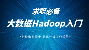 大数据Hadoop入门到精通