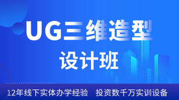 UG三维造型设计班【鼎典教育】