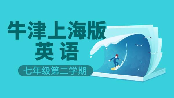 牛津上海版英语七年级第二学期【一人班时间灵活】