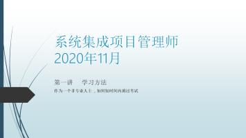 2020年11月软考系统集成