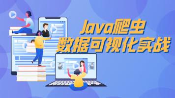 Java爬虫数据可视化实战