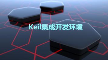 单片机Keil集成开发环境