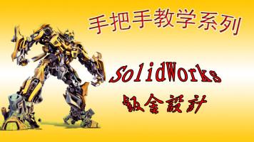 SolidWorks钣金设计(操作+技巧+实战)
