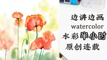 【七色水彩】美术水彩花卉零基础手绘入门课程