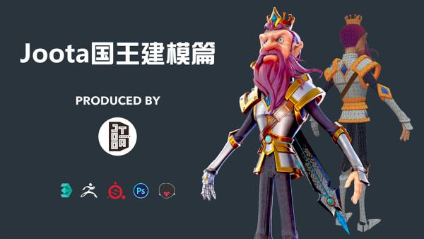 游戏美术设计师系列课程之 《 Joota国王角色制作课程 》