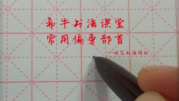 偏旁部首-希牛书法课堂-硬笔书法楷书