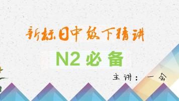 新标日中级下册精讲(N2-N1)【一会日语教室】
