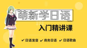 萌新学日语-入门精讲课-日语发音/商务日语/日语歌曲
