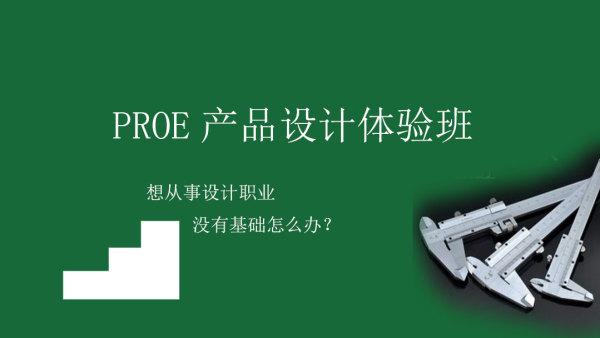 PROE5.0产品设计基础教程学习班