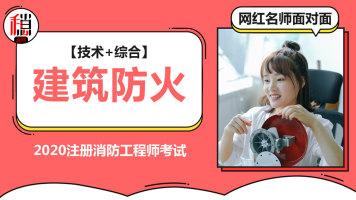 稳稳消防【2020建筑防火】技术+综合