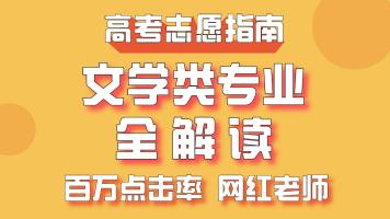 【高考报志愿】文学类专业·深度解读