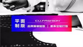 零基础学制版|服装制版课程学习流程和注意事项|尚装服装制版培训
