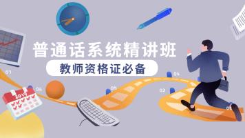 普通话系统精讲课